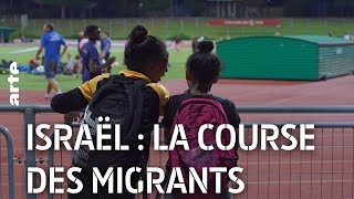 Documentaire Israël : la course des migrants