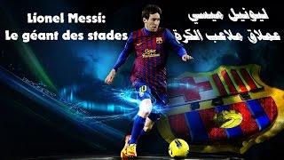 Documentaire Lionel Messi : le géant des stades