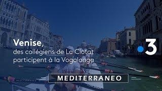 Documentaire Des collégiens de La Ciotat à Venise pour la célèbre régate la Vogalonga